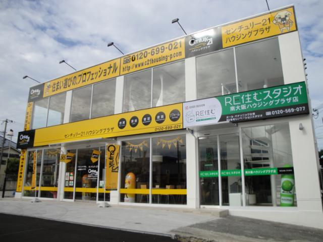 センチュリー21 ハウジングプラザ南大阪店の画像・写真